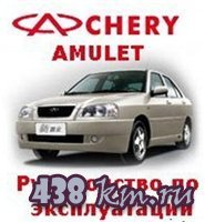 Chery Amulet. Руководство по эксплуатации