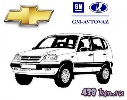Chevrolet Niva ВАЗ 2123 Пособие по техническому обслуживанию