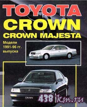 Toyota CROWN, CROWN MAJESTA 1991-1996 руководство по ремонту