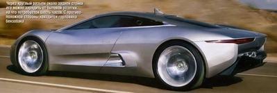 Jaguar С-Х75 обзор новинки