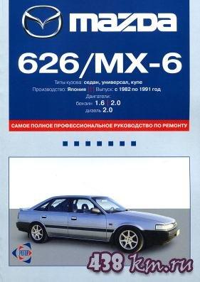 Эксплуатация и ремонт автомобилей Mazda 626/MX-6 1982-1991 гг
