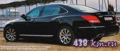 Hyundai Equus:премиум класс