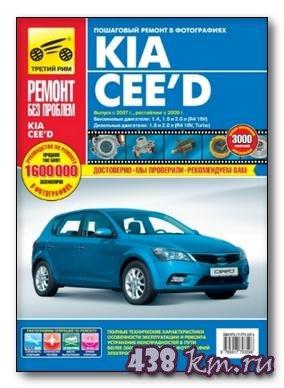 Руководство по ремонту KIA CEED с 2007 года выпуска
