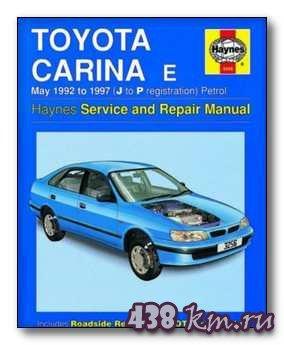 Toyota Carina Е 1992 - 1997 г. Руководство по ремонту автомобиля