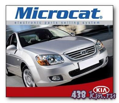 "Электронный каталог запчастей KIA ""Microcat KIA 01.2011"""