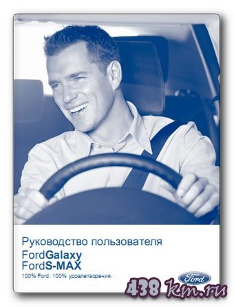 Руководство по эксплуатации Ford S MAX/GALAXY