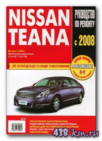 Руководство по эксплуатации Nissan Teana