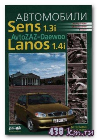 Устройство, ремонт Автомобили Daewoo Sens 1.3i, Chevrolet Lanos 1.4i