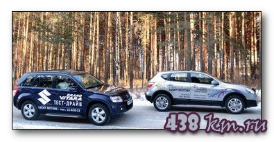 Тест-драйв Suzuki Grand Vitara и Nissan Qashqai
